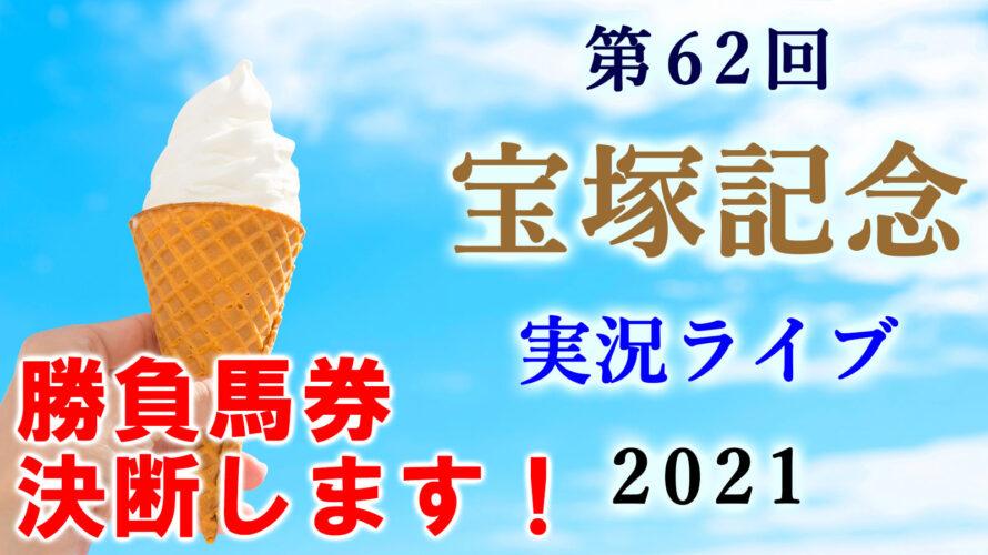 東京11R 江の島ステークス 予想