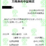 火曜大井11R アフター5スター賞 予想 ~夜には東京記念の予想をします~