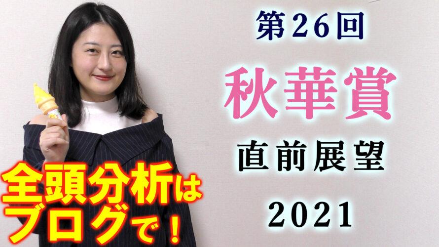 秋華賞 2021 展望動画まとめ